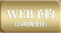 WEB予約(24時間受付)