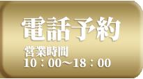 受付時間10:00~18:00